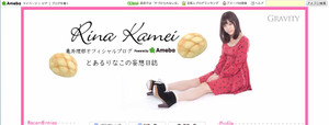 Rina_kamei_blog_head_img