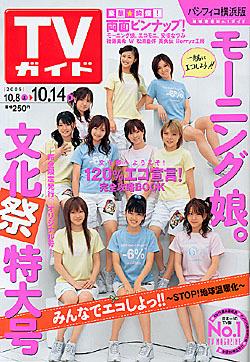 TVGuideyokohama