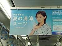 ayayaaoyama2